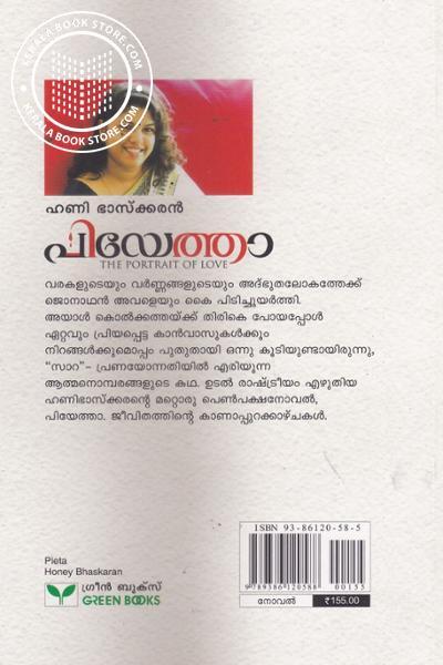 back image of പിയേത്താ