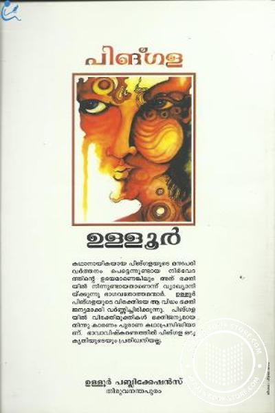 back image of Pingala