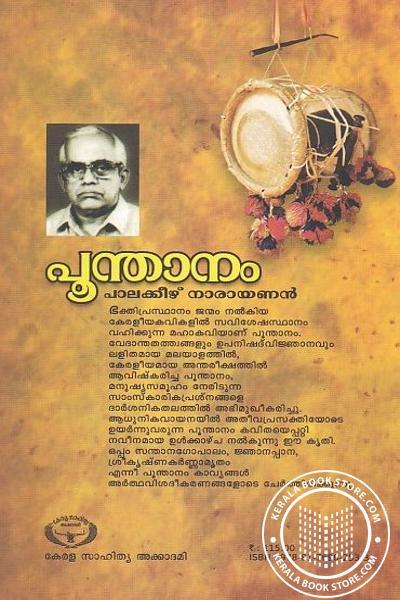 back image of Poonthanam