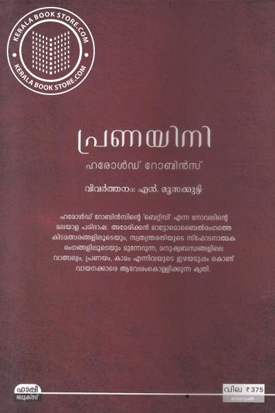 back image of Pranayini