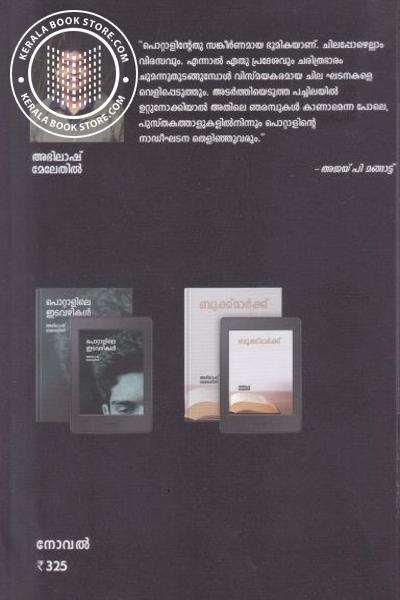 back image of പൊറ്റളിലെ ഇടവഴികള് - Book - 2