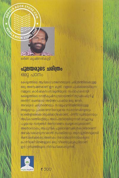 back image of Pulayarude Charitram