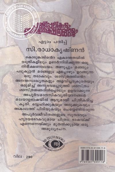 back image of Pullippulikalum Vellinakshatrangalum