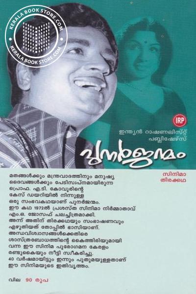 back image of പുനര്ജന്മം
