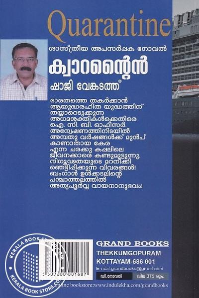 back image of ക്വാറന്റൈന്