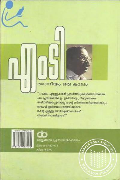 back image of Ramaneeyam Oru Kalam