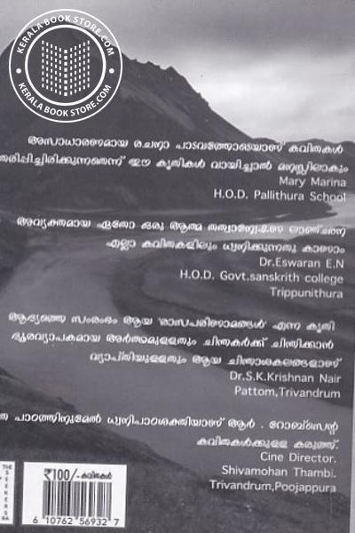 back image of രാസപരിണാമങ്ങള്
