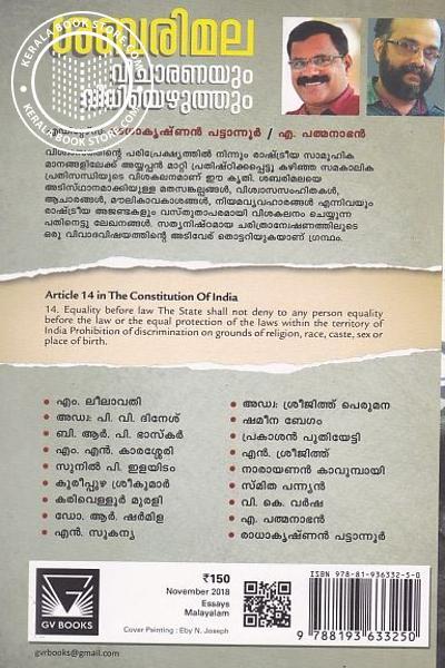 back image of Sabarimala Vicharanayum Vidhiyezhuthum