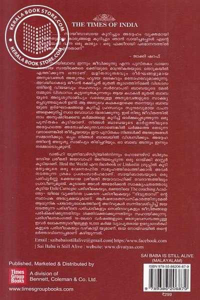 back image of Sai Baba Ennum Jeevikkunnu
