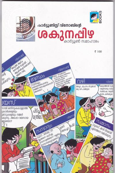 back image of Sakunapizha