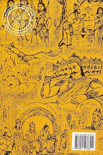 back image of സമ്പൂര്ണ്ണ രാമായണം - ഗദ്യം