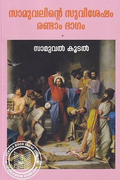 back image of സാമുവേലിന്റെ സുവിശേഷം ഭാഗം 1 , 2