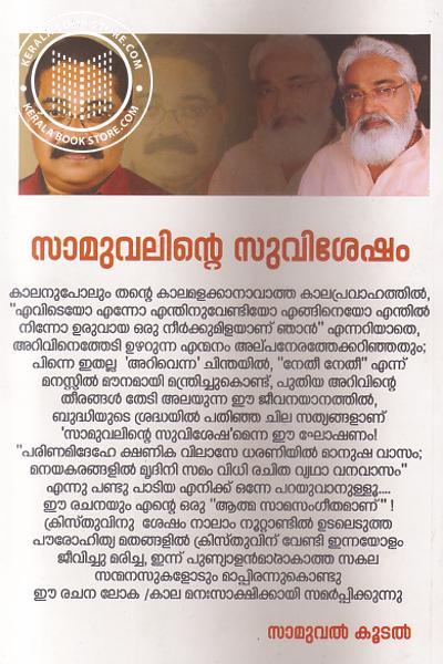 back image of Samuelinte Suvishesham