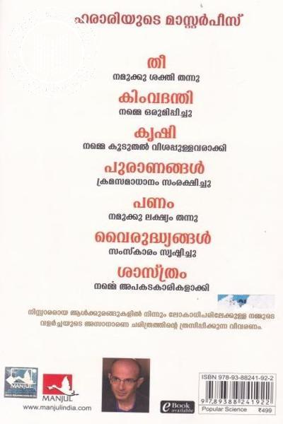 back image of Sapiens Manushyarashiyute Oru Hrasyacharitram
