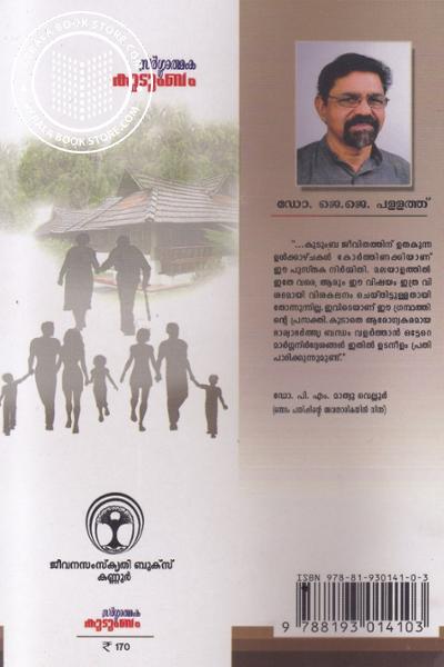 back image of സര്ഗ്ഗാത്മക കുടുംബം സ്ത്രീ പുരുഷ മനഃശാസ്ത്ര പഠനം