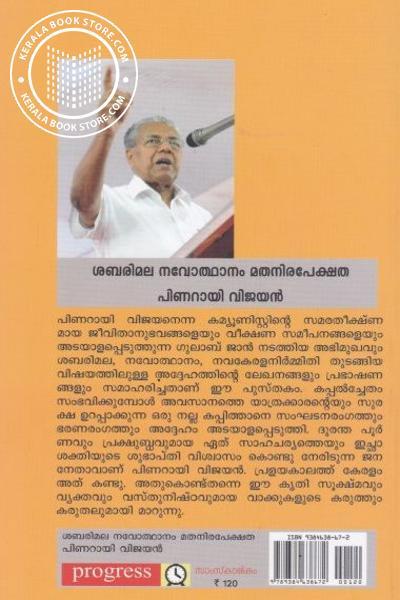 back image of ശബരിമല നവോത്ഥാനം മതനിരപേക്ഷത