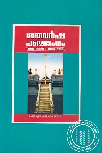 back image of ശതവര്ഷ പഞ്ചാംഗം 1919-2020 1094-1195