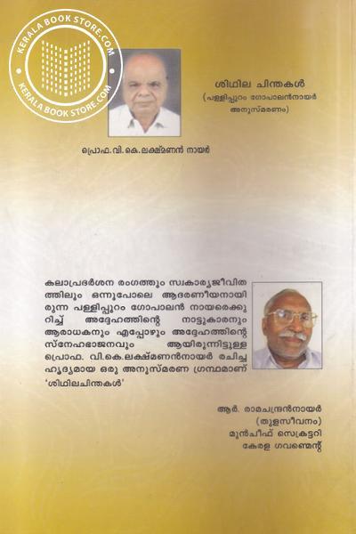 back image of Sidhila Chinthakal
