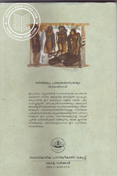 back image of സിനിമയും പ്രത്യയ ശാസ്ത്രവും