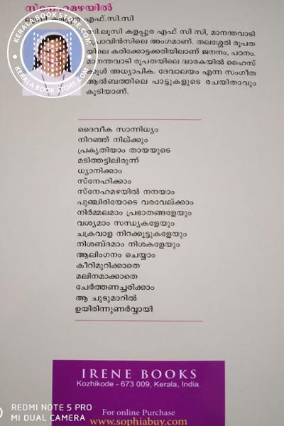 back image of സ്നേഹമഴയില്