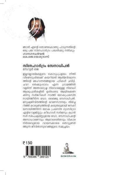 back image of സ്നേഹാര്ദ്രം സേനാധിപൻ