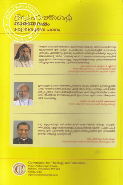 back image of Snehathinte Santhosham Oru Sampoorna Padanam