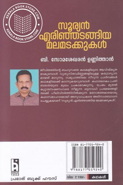 back image of Sooryan Erigadagiya Malamadakkukal