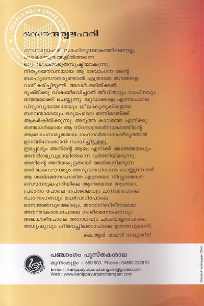 back image of Soundarya Lahari