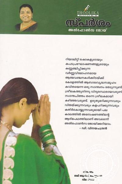 back image of സ്പര്‍ശം
