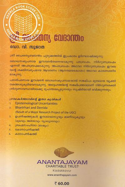 back image of Sree Chaitanya Vedantam