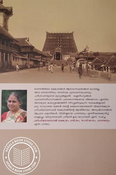 back image of Sree Padmanabhaswamy Kshethram - Charitram Samskaram Parambaryam