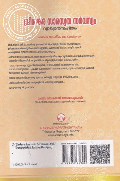 back image of ശ്രീശങ്കര സാരസ്വത സര്വസ്വം വ്യാഖ്യാന സഹിതം - വാല്യം- 1,2,3,4,5