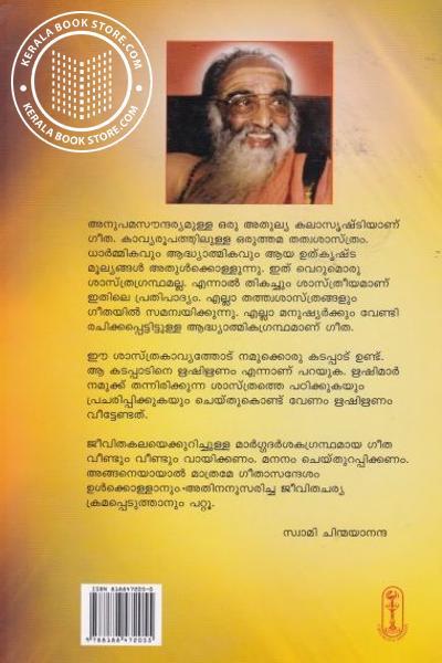 back image of ശ്രീമദ് ദഗവദ് ഗീത