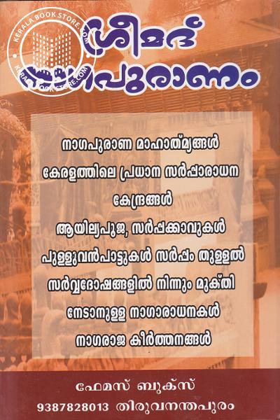 back image of ശ്രീമദ് നാഗപുരാണം