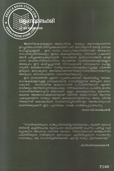 back image of Srungara Lahari