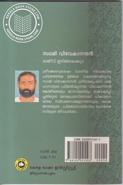 back image of Swamivivekananthan