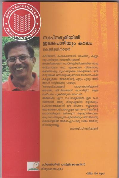 back image of Swapna Bhoomiyil Elapozhiyum Kalam