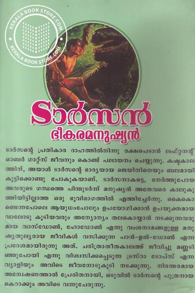 back image of Tarzan Bheekara Manushyan - 8