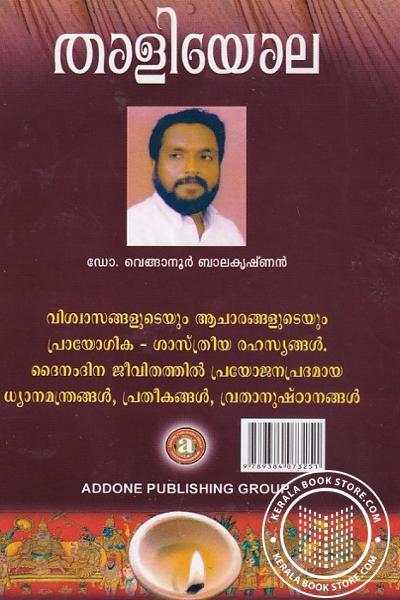 back image of താളിയോല