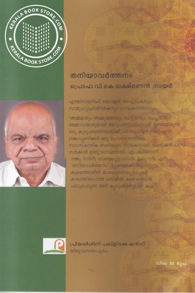 back image of Thaniyavarthanam