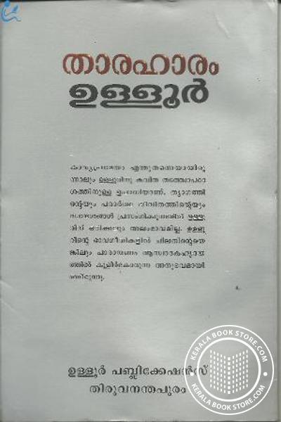 back image of താരഹാരം
