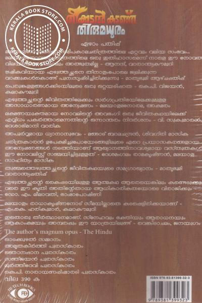 back image of തീക്കടല് കുടഞ്ഞ് തിരുമധുരം
