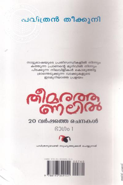 back image of തീമരത്തണലില് -ഭാഗം - 1-