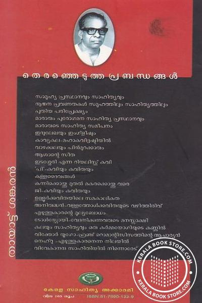 back image of തെരഞ്ഞെടുത്ത പ്രബന്ധനങ്ങള് തായാട്ട് ശങ്കരന്