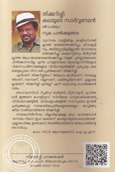 back image of Thikkurissy Kalayude Sarvabhouman