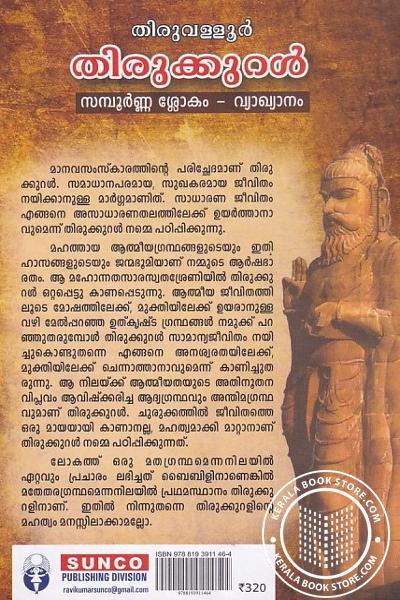 back image of തിരുകുറല് സമ്പൂര്ണ്ണ ശ്ലോകം - വ്യാഖ്യാനം