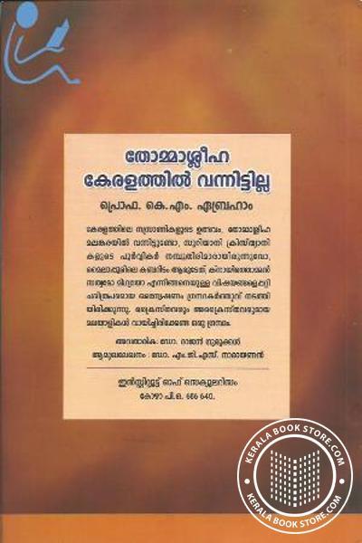back image of തോമാശ്ലീഹ കേരളത്തില് വന്നിട്ടില്ല