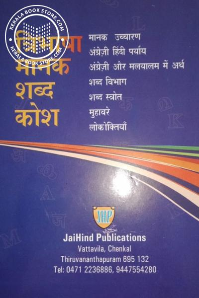 back image of ത്രിഭാഷാ നിഘണ്ടു