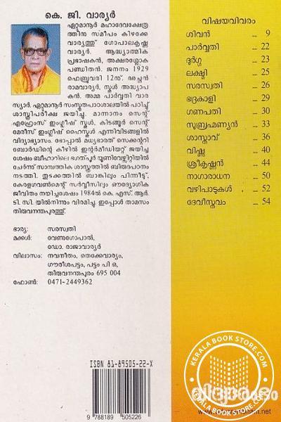 back image of ത്രിസന്ധ്യാ സ്തോത്രങ്ങള്