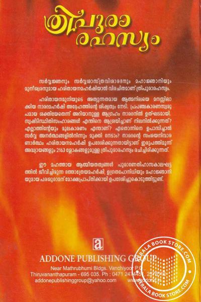 back image of ത്രിപുരാ രഹസ്യം